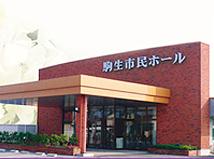 駒生市民ホール