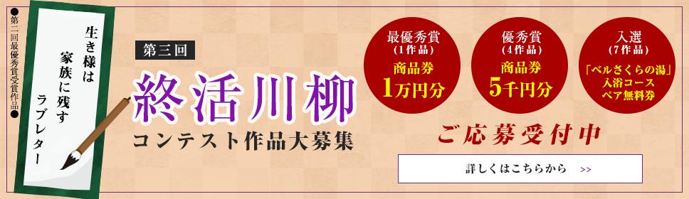 終活川柳コンテスト