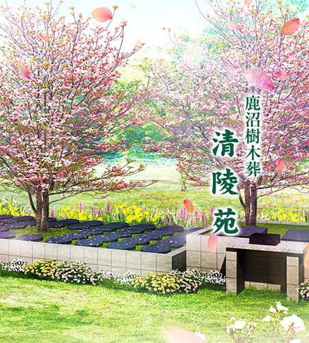 鹿沼樹木葬 清陵苑