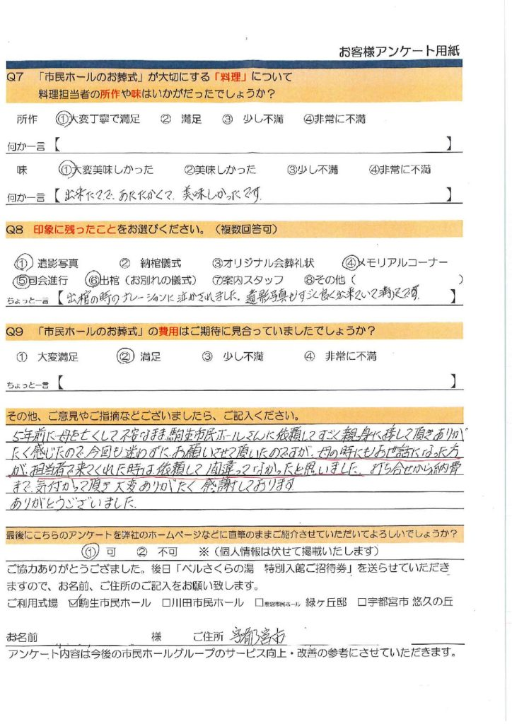 駒生市民ホールさんに依頼して間違ってなかった