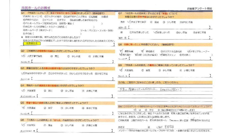 川田市民ホールでの1日葬(自由葬)