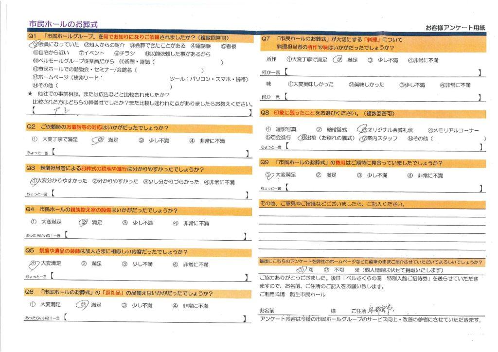 駒生市民ホール会員様から葬儀後アンケートが届きました