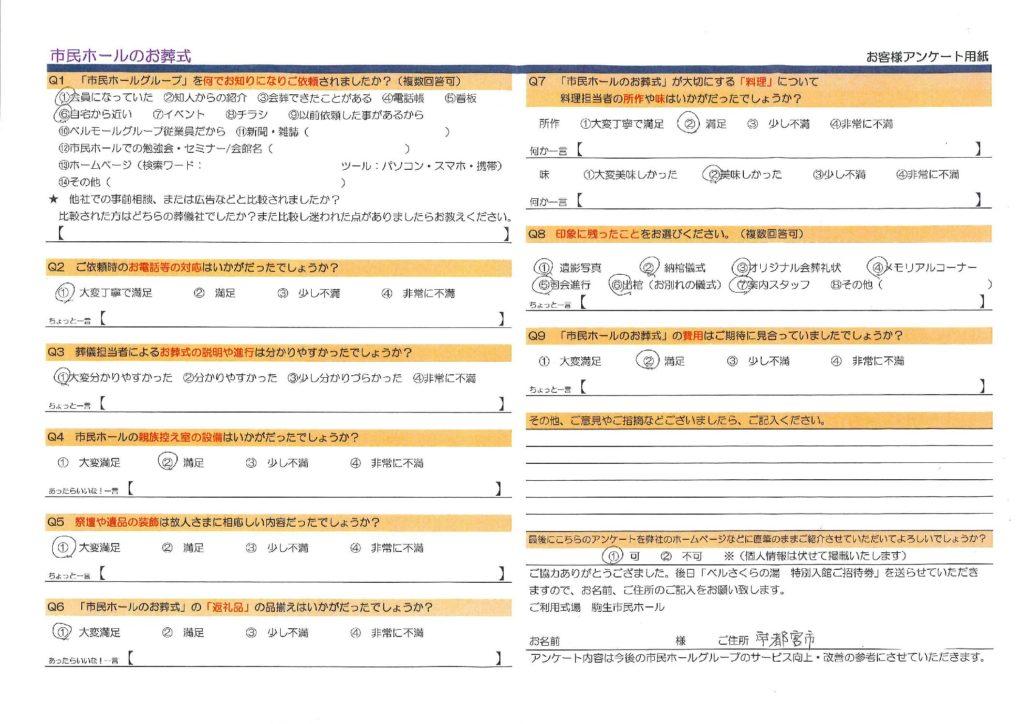 駒生市民ホール会員様から葬儀後のアンケートが届きました