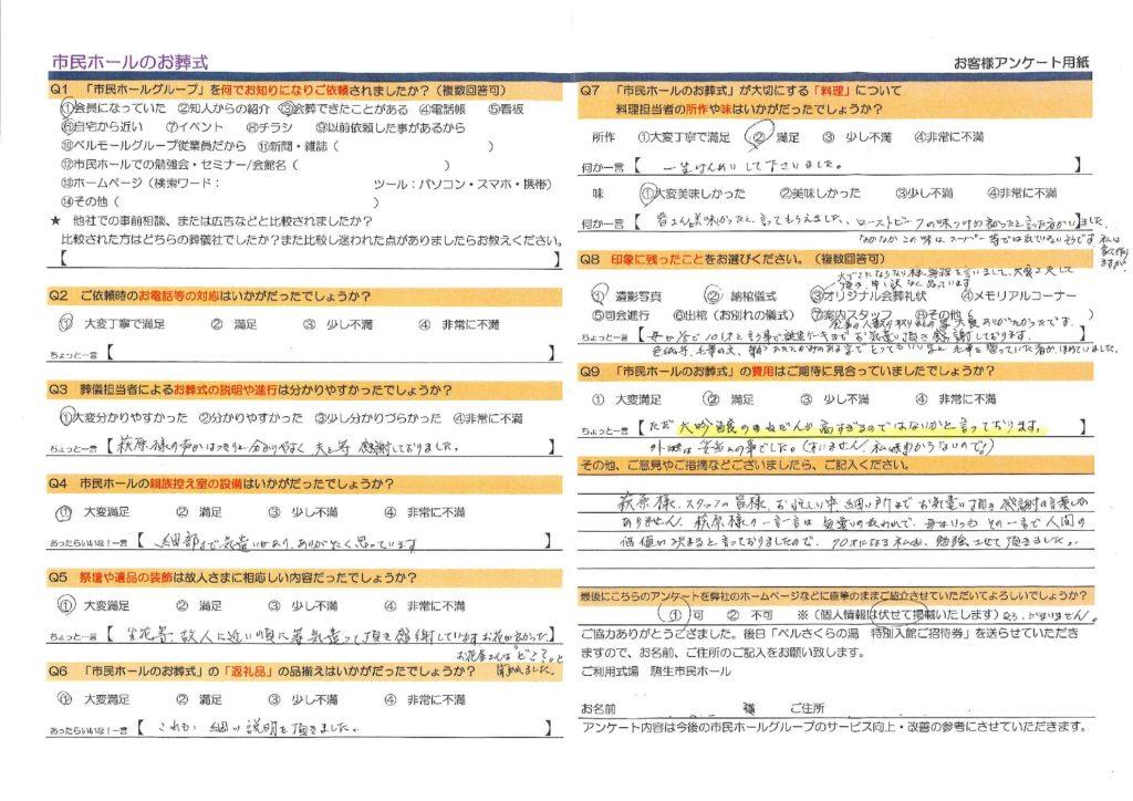 駒生市民ホール葬儀担当のホスピタリティ