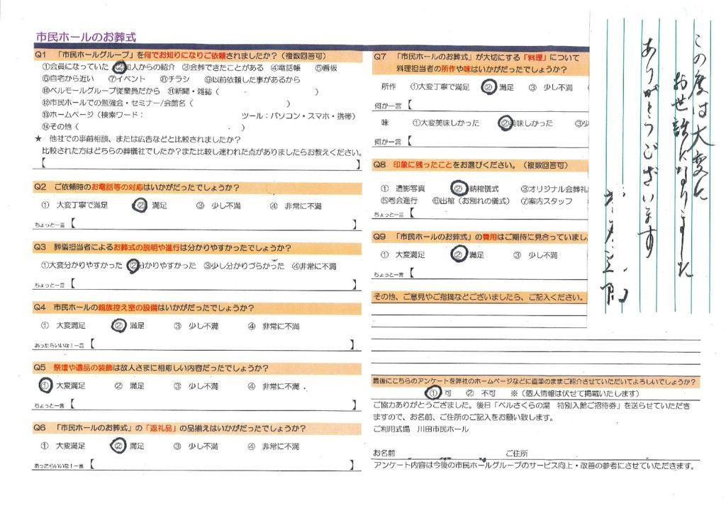 知人からの紹介(葬儀を川田市民ホールへ依頼された理由)