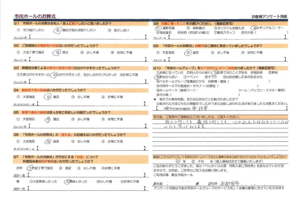 駒生市民ホールの家族一日葬(告別式のみ)